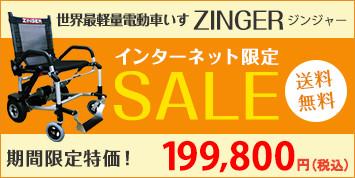 世界最軽量の電動車いす ZINGER(ジンジャー)