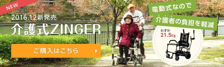 2016.12新発売 介護式ZINGER 電動式なので介護者の負担を軽減できます! ご購入はこちら