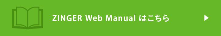 ZINGER Web Manualはこちら