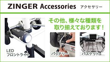 ZINGER Accessories アクセサリー その他さまざまな種類を取り揃えております!LEDフロントライト バッテリー バスケット